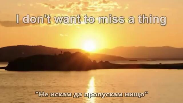 Aerosmith - I Don't Want to Miss a Thing - С вградени BG субтитри