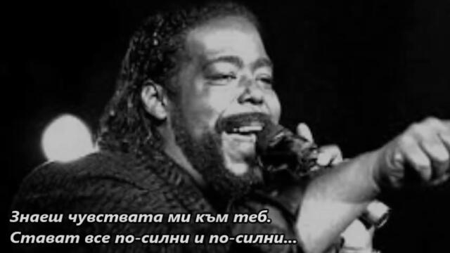 Barry White - Don't You Want to Know - BG субтитри