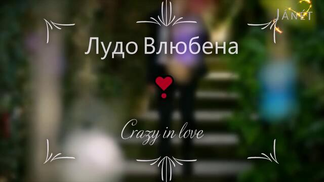 Лудо Влюбена ❣️ Crazy In Love - Sofia Karlberg